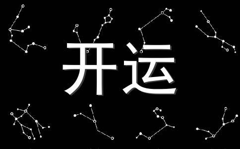 天秤座十二月桃花运